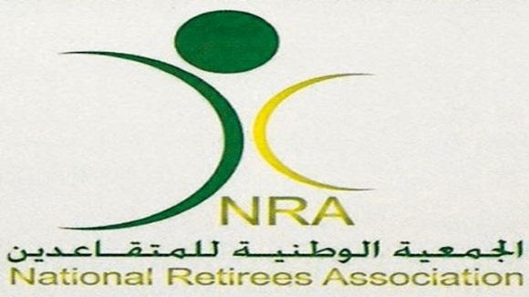 الجمعية الوطنية للمتقاعدين تعلن عن توفر وظائف شاغرة