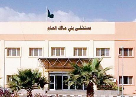 مستشفى بني مالك بجازان