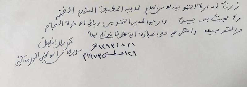مطابع الأمن العام في انتظار زيارة المحرج.. الأربعاء11
