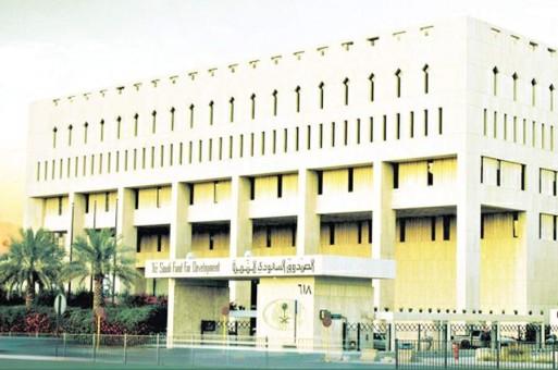 الصندوق السعودي للتنمية