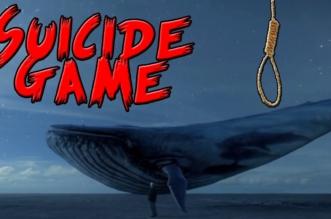 دليلك لحماية طفلك من لعبة الحوت الأزرق - المواطن