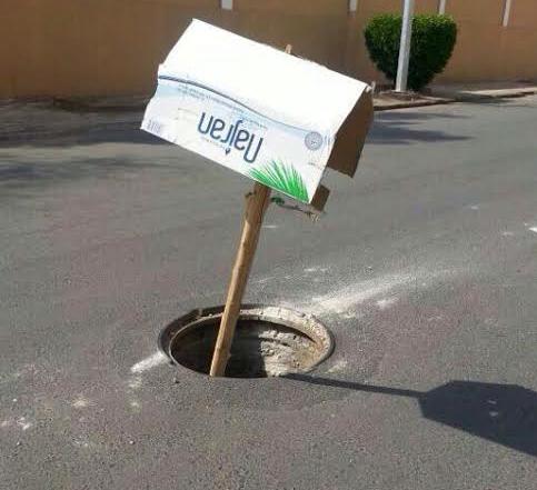 """مواطن بنجران يضع لافتة من """"الكرتون"""" للتّحذير من حفر الصّرف - المواطن"""