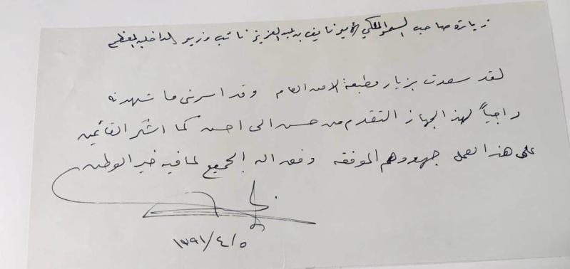 مطابع الأمن العام في انتظار زيارة المحرج.. الأربعاء111