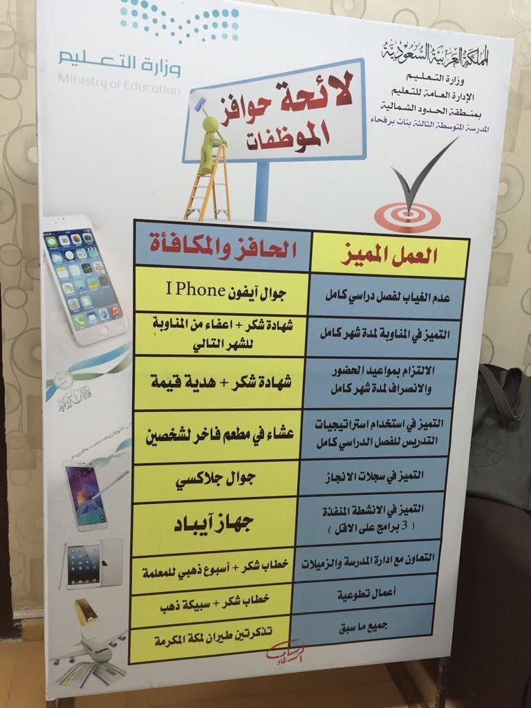 إشادة وشكر من هرم #التعليم لمتوسطة رفحاء الثالثة.. #الدخيل : إنه عهد التميز - المواطن