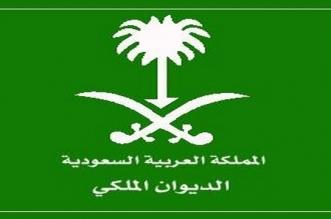 الديوان الملكي: وفاة الأميرة العنود بنت متعب بن عبدالعزيز والصلاة عليها غدًا - المواطن