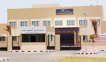 مستشفى العقيق العام