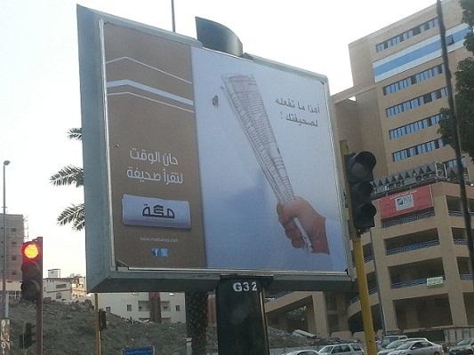 إعلان ترويجي لصحيفة (مكة المكرمة)