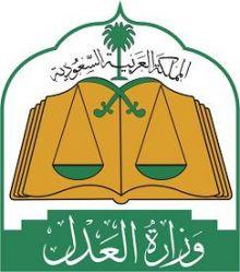 بيان #عاجل من وزارة #العدل حول جلد وسجن أربعيني اعتدى على قاصر - المواطن