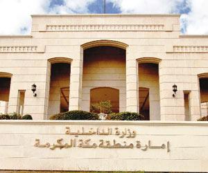 امارة مكة