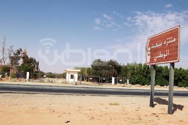 منتزه سعد الوطني منتزة