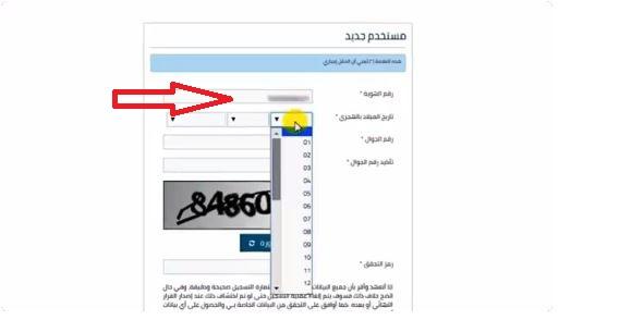 حساب المواطن يرد على مستفيد يحاول تسجيل مستخدم جديد