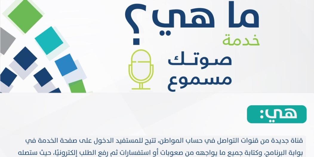 صوتك مسموع خدمة جديدة من حساب المواطن .. فما هي؟