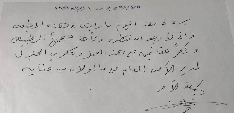 مطابع الأمن العام في انتظار زيارة المحرج.. الأربعاء22123
