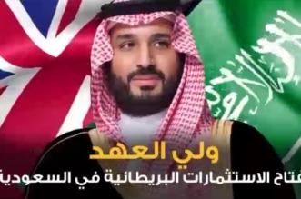 موشن جرافيك المواطن.. ولي العهد مفتاح الاستثمارات البريطانية في السعودية - المواطن