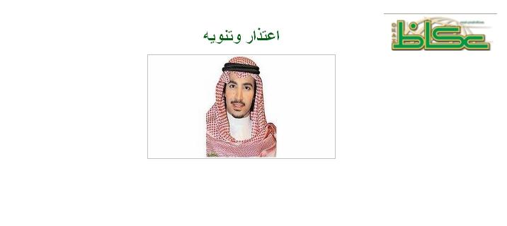 """""""عكاظ """" تعتذر لأسرة الأمير سلطان عن وقوعها في فخ الانتحال - المواطن"""