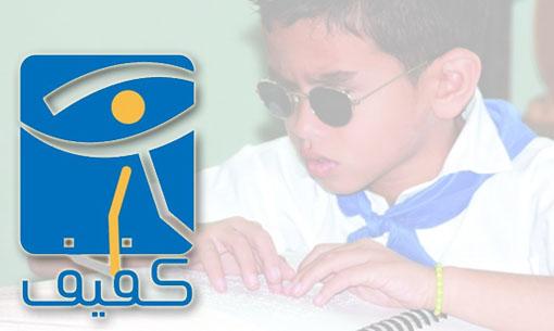 جمعية المكفوفين بمنطقة الرياض - كفيف