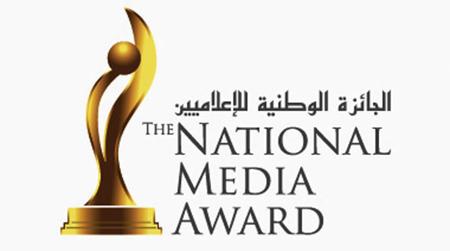 الجائزة الوطنية الإعلاميه للاعلاميين