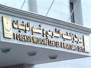 مركز الطب الشرعي والوفيات
