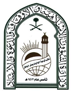 الدعوة والإرشاد وتوعية الجاليات في محافظة حفر الباطن