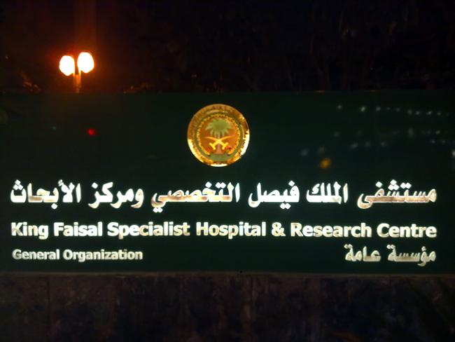 مستشفى الملك فيصل التخصصي بالرياض