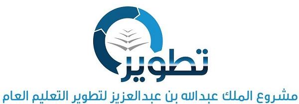 مشروع الملك عبد الله بن عبد العزيز لتطوير التعليم العام