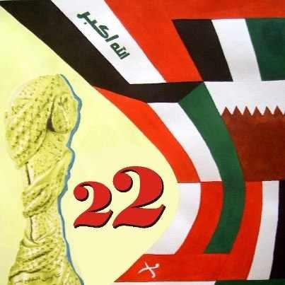 بطولة كأس الخليج الـ22