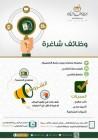 للسعوديين فقط.. وظائف في جمعية تحفيظ الرياض
