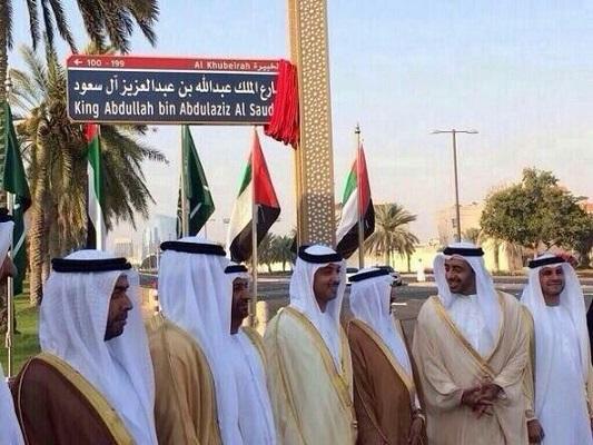 طريق الملك عبدالله بن عبدالعزيز بأبو ظبي