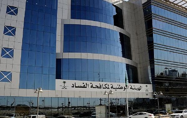 الهيئة الوطنية لمكافحة الفساد (نزاهة)