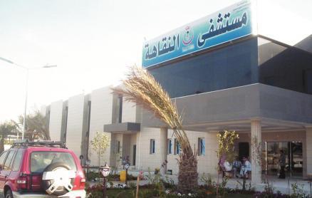 مستشفى النقاهة