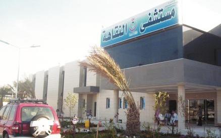 مستشفى_النقاهة