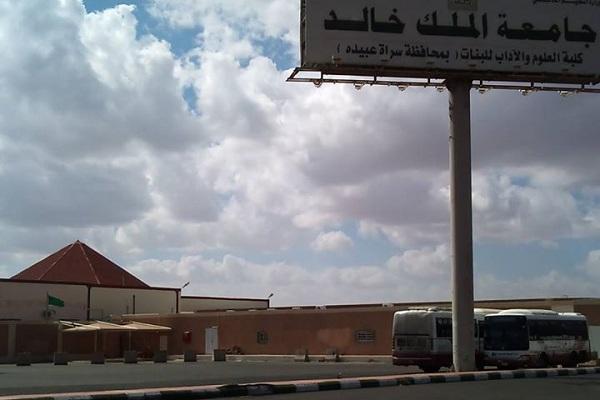 كلية العلوم والآداب بسراة عبيدة للبنات التابعة لجامعة الملك خالد