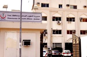 """صحة #جدة تغلق مجمعين لـ""""طب الأسنان"""" - المواطن"""