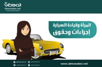 """إنفوجرافيك """"المواطن"""".. المرأة وقيادة السيارة إجراءات وحقوق - المواطن"""