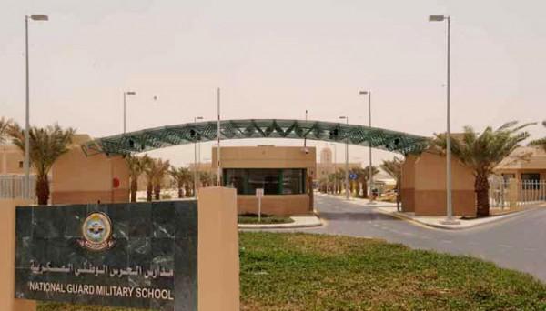 مدارس الحرس الوطني العسكرية