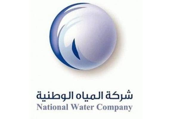 #وظائف قيادية شاغرة في شركة المياه الوطنية - المواطن