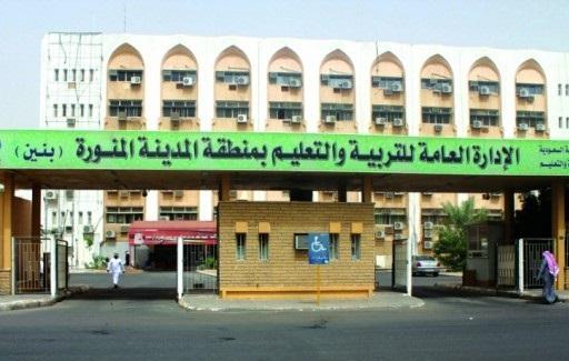 الادارة العامـة للتربية والتعليم بمـنطقة المدينة المنورة