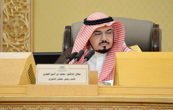 نائب رئيس مجلس الشورى الدكتور محمد بن أمين بن أحمد الجفري