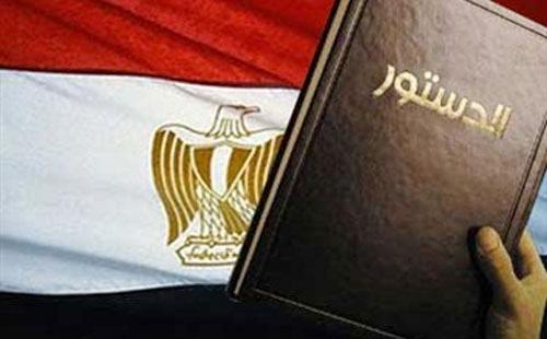 دستور - مصر