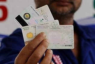 الجنسية السعودية-بطاقات أحوال