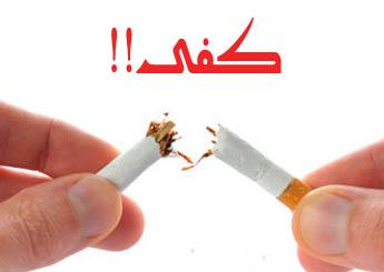 جمعية كفى للتوعية بأضرار التدخين والمخدرات بمنطقة مكة المكرمة