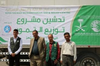 18000 كرتون تمر ضمن قافلة مركز الملك سلمان للإغاثة لمديريات ساحل تعز - المواطن
