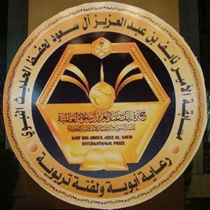 مسابقة الأمير نايف بن عبدالعزيز لحفظ الحديث النبوي