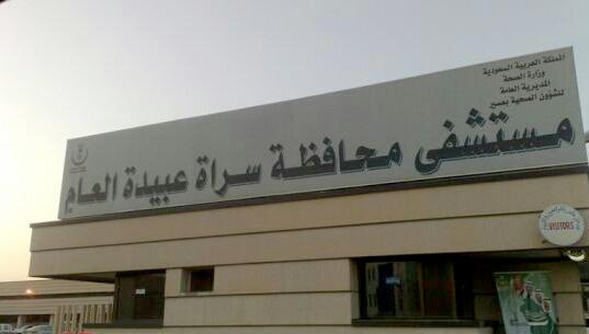 """""""ماس"""" يُخلي مستشفى سراة عبيدة - المواطن"""