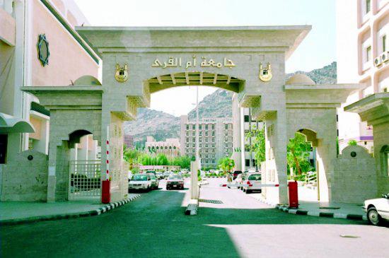 """جامعة """"أم القرى"""