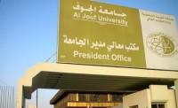 جامعة الجوف تعفي العسكريين المشاركين بـ#عاصفة_الحزم من الرسوم