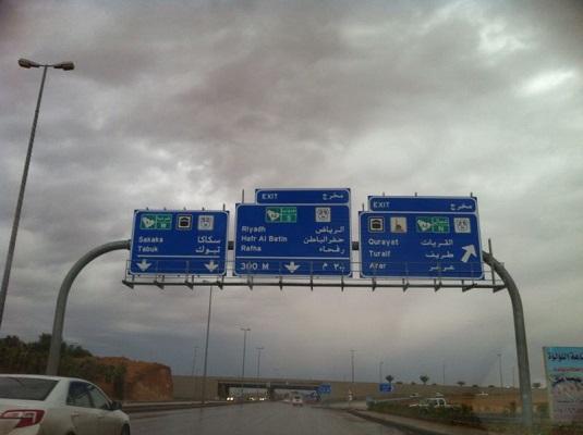 طريق سكاكا- عرعر