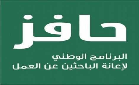 اخبار حافز السبت 13-7-1436 اخبار 1f5ee555f5-660-400-e