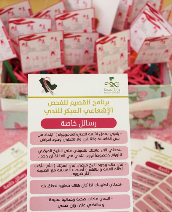 حملة سرطان الثدي بالقصيم