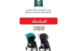"""خلل في عربات """"Mamas&Papas"""" للأطفال يدفع التجارة إلى استدعائها - المواطن"""
